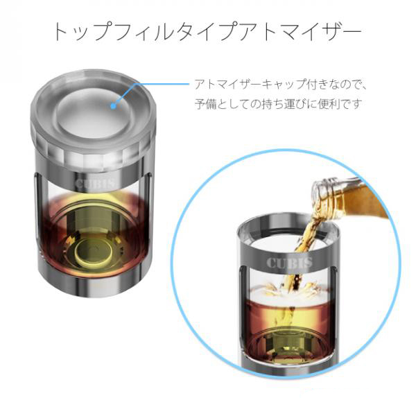 Cubis アトマイザー