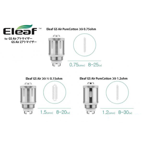 Eleaf GS Air PureCotton コイル1.2ohm 5pc