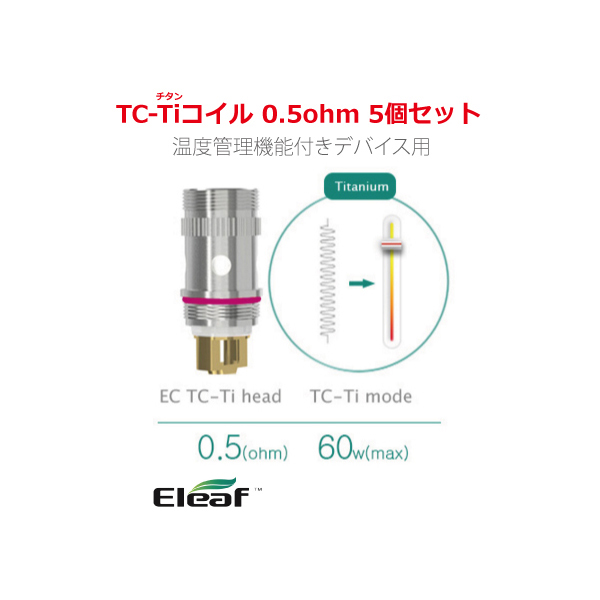 Eleaf Melo2 ECコイル TC-Ti 0.5ohm 5pcs