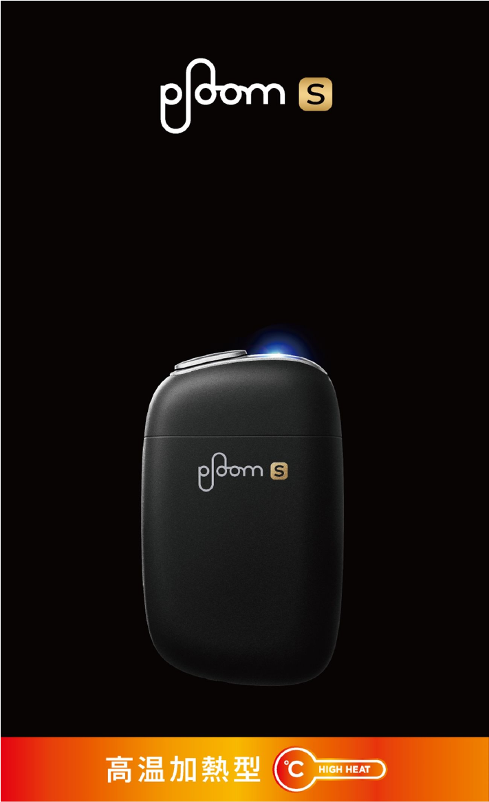 Ploom TECH S