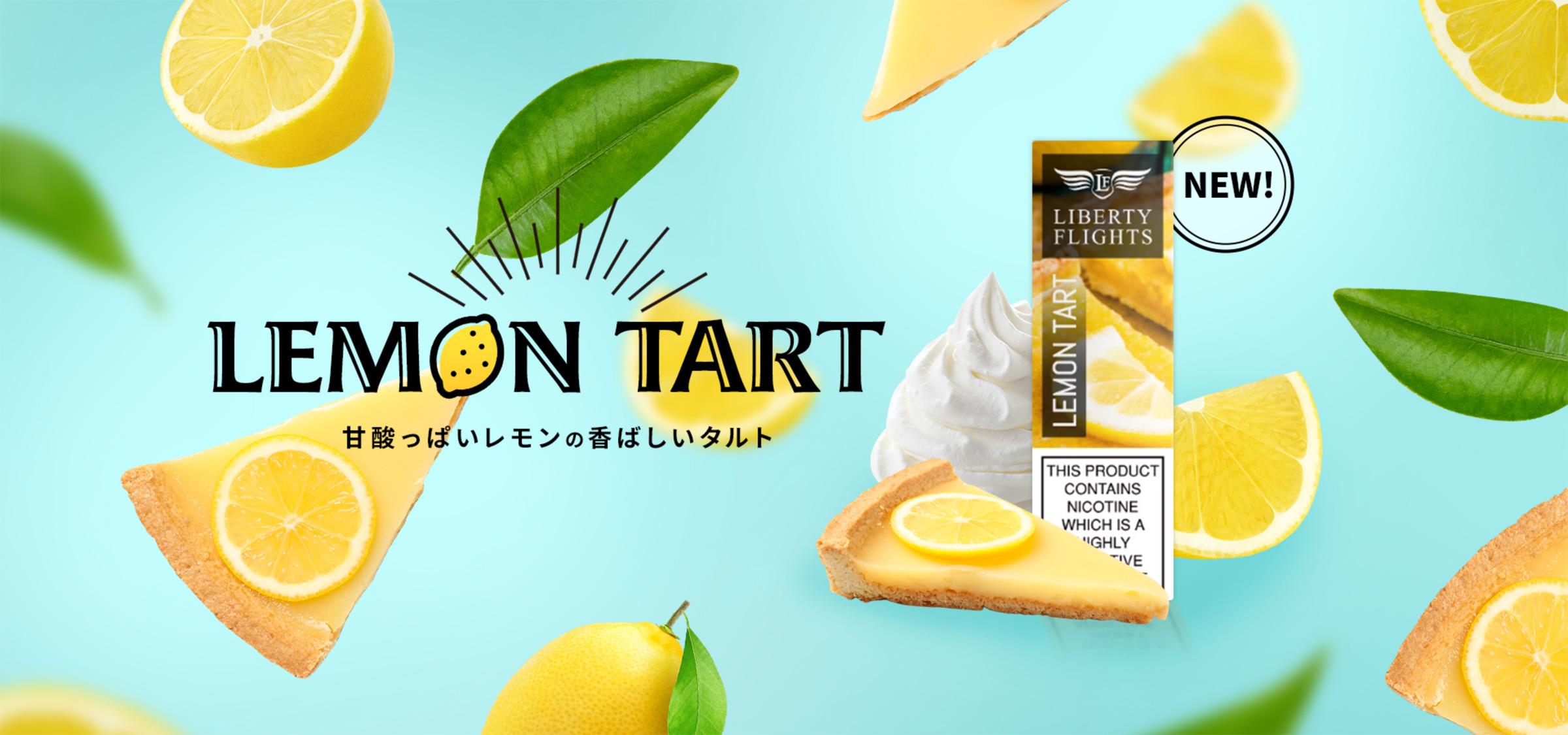 甘酸っぱいレモンの香ばしいタルト