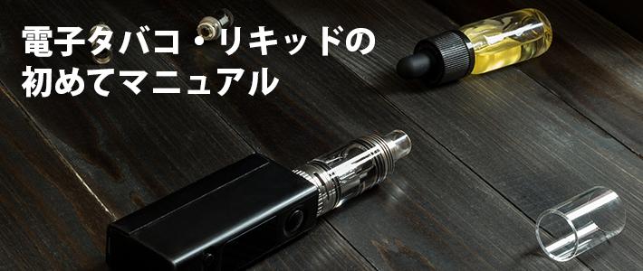 電子タバコ 使い方