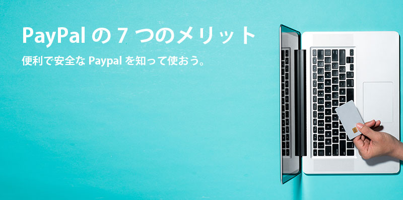 Paypal7つのメリット